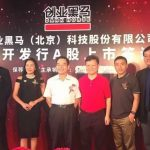 Fortune Capital-Backed Incubator And Media Firm Iheima Completes Shenzhen IPO
