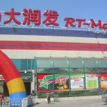 Alibaba, Suning Rumored To Be Eyeing Deal To Acquire RT-Mart
