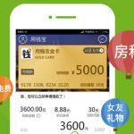 Source Code, Sinovation Join $67M Round In China's Personal Loan App Yongqianbao