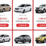 Tencent, Baidu Join $580M Round In Chinese Online Car Financing Platform Yixin
