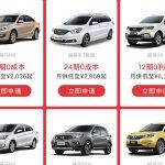Tencent, Baidu Join $580M Round In Chinese Online Car Financing Platform Yixin