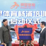 Alibaba's Sports Unit Alisports Rumored To Seek $170M From Investors