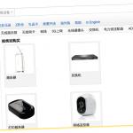 Amazon Lands Key Partner In China