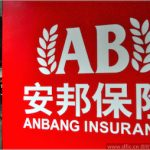China's Anbang Insurance Abandons $1.6B Fidelity & Gauranty Life Deal