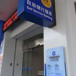 China's Cashless Alliance Gains New ATM Member