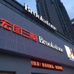 Brookstone Opens New Outlet In Shanghai