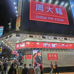 Chow Tai Fook Announces Cooperation With DFS Group