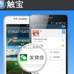 CCB International Co-Leads $100M Round In Chinese Mobile App Maker Chubao
