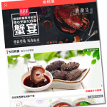 Chinese Internet Food Platform Gains CNY100 Million Investment