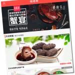 Chinese Internet Food Platform Gains CNY100 Million Investment