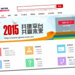 Gome Earned CNY1.2 Billion In 2015