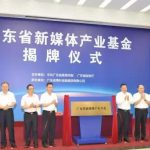 China's Guangdong Province Launches $1.5B New Media Industry Investment Fund