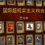 Artists From China And Around The World Converge At International Surrealism Now Project