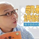 New Oriental Education Leads $13M In Chinese Children's Stories Content Start-Up