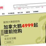 NetEase's Kaola.com To Invest CNY400 Million To Create Overseas Shopping Festival