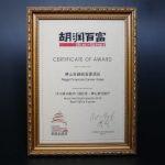 Regal Financial Center Hotel Wins Hurun Hot Hotel Awards 2016 For Best F&B in Foshan