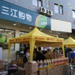 Alibaba To Invest $305M In Zhejiang Supermarket Chain Sanjiang Shopping
