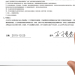 SSqian Raises More Funds To Expand Digital Signature Services