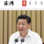 Six Shanghai State-Owned Enterprises Inject $88M In ThePaper.Cn