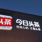 Chinese News App Toutiao Raises $2B Round At $20B Valuation