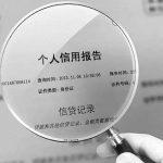 Zhixin Capital, China Merchants Venture Lead $15M Round In Ximu Credit