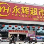 Yonghui To Build Supply Chain Industrial Park In Sichuan With CNY1 Billion