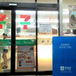 Ant Financial Enters Malaysian Market Via 7-Eleven Partnership